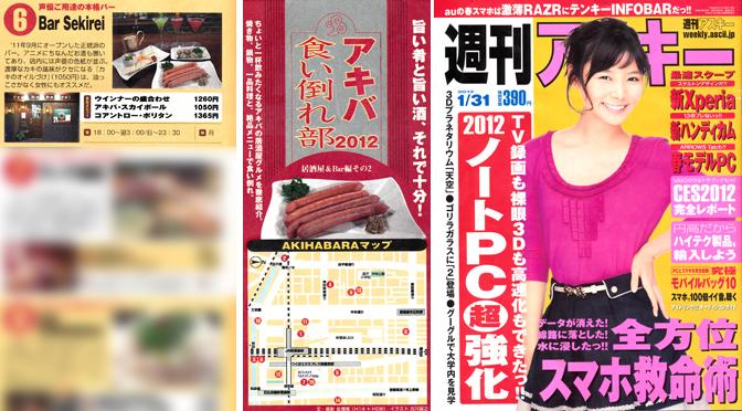 週刊アスキー 2012 1/31