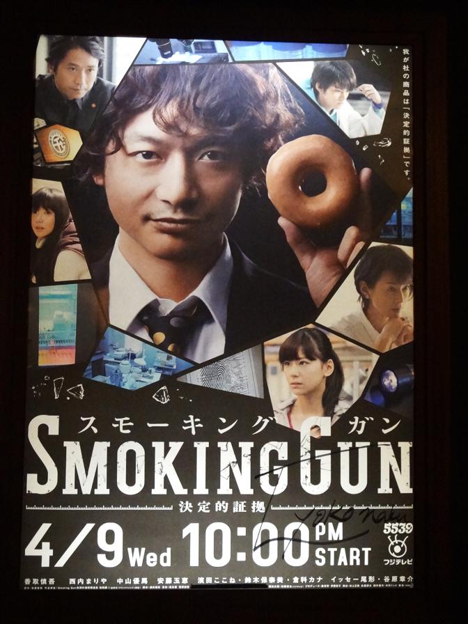 スモーキングガンのポスター