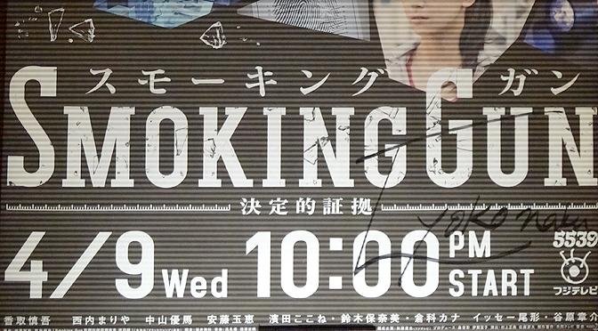 『Smoking Gun』のポスター掲示中!