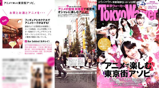 Tokyo Walker 東京ウォーカー 2012 No.22