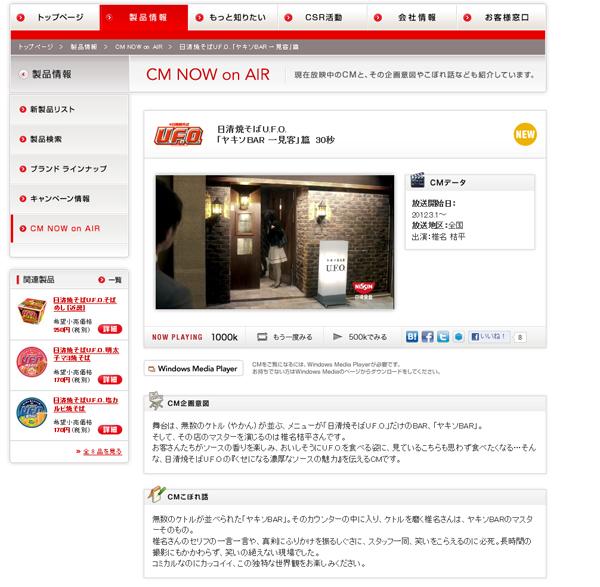 「ヤキソBar」 Webサイト スクリーンショット