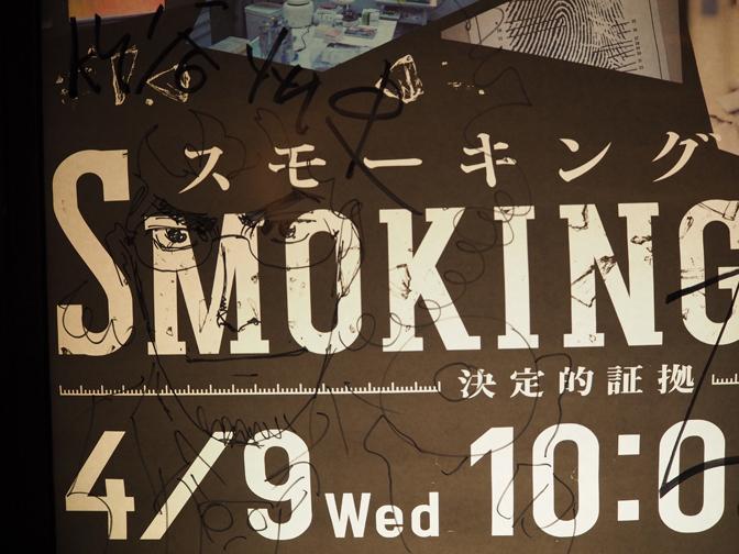 スモーキングガンのポスター2