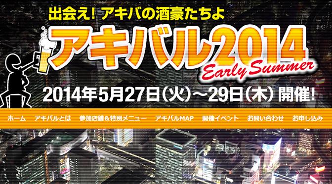 『アキバル2014 Early Summer』に参加します