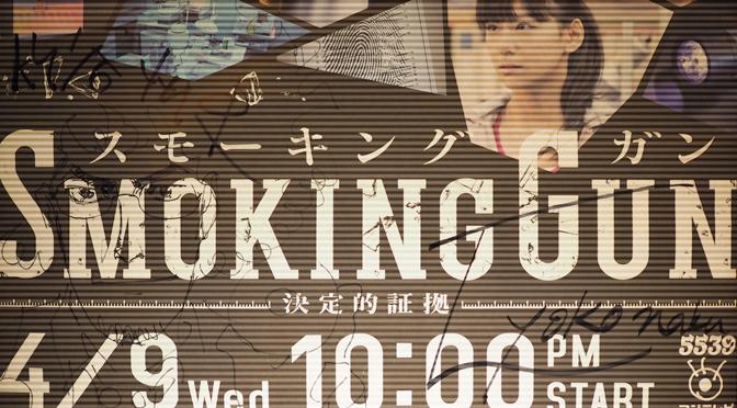 『Smoking Gun』竹谷州史先生&横幕智裕先生ご来店