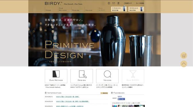 『BIDY.』のWebサイト