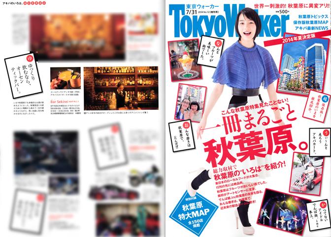 Tokyo Walker 2014 No.12(増刊号)