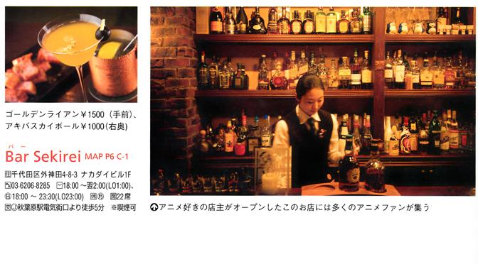 Tokyo Walker 2014 No.12(増刊号) アイキャッチ