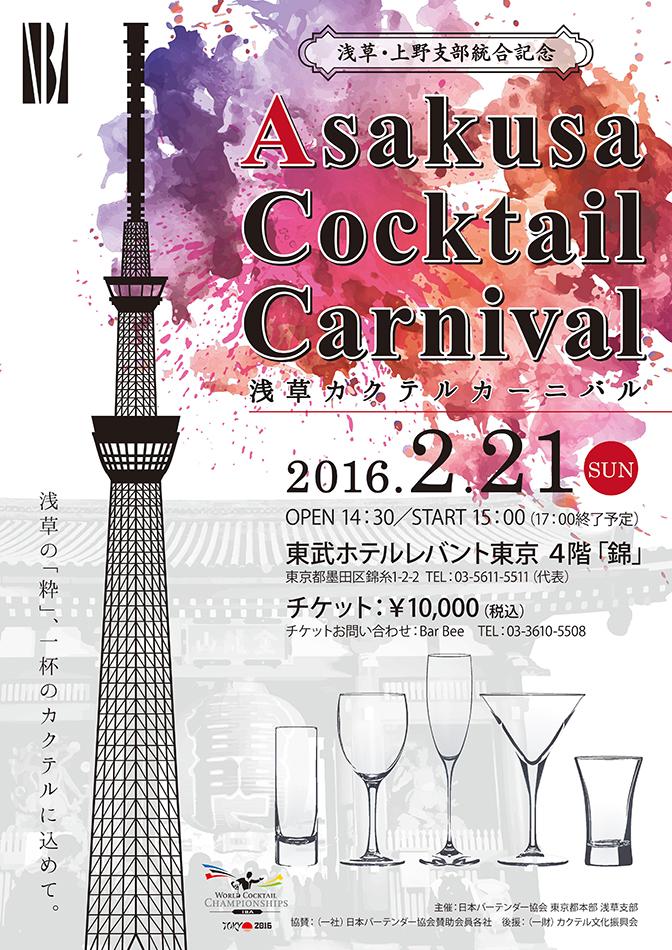 浅草カクテルカーニバル