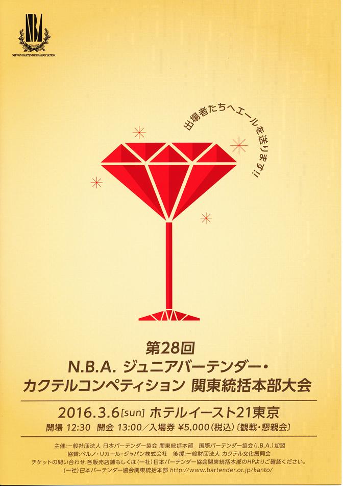 第28回N.B.A.ジュニアバーテンダー・カクテルコンペティション関東統括本部大会ポスター