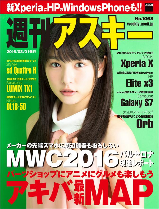 週刊アスキー No.1068表紙
