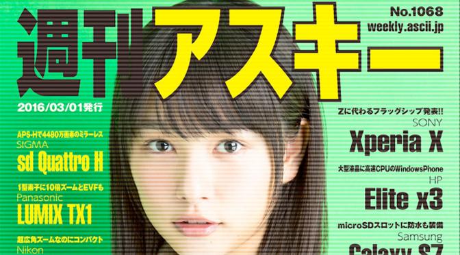 週刊アスキー No.1068 (2016年3月1日発行)に掲載されました。