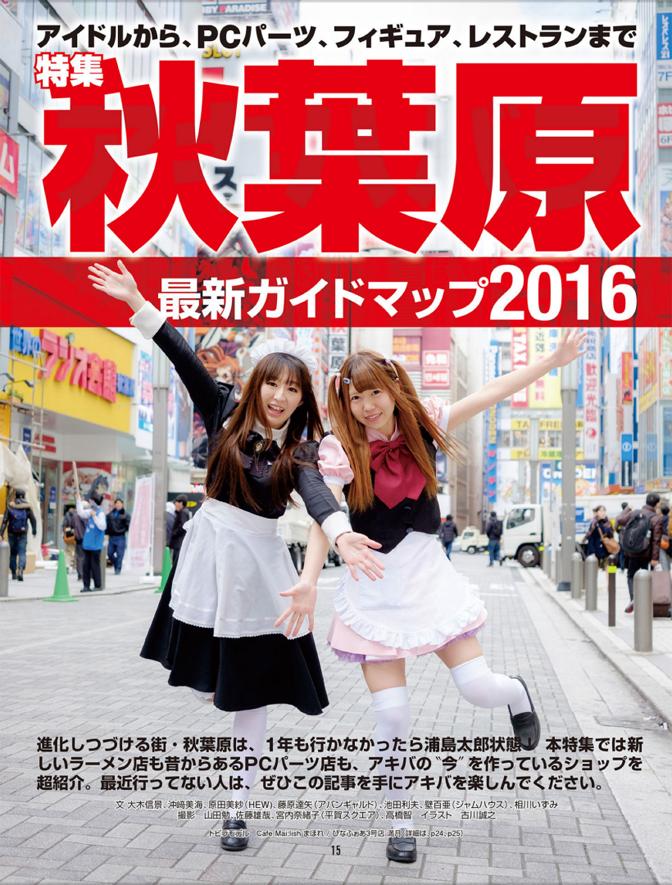 週刊アスキー No.1068特集表紙