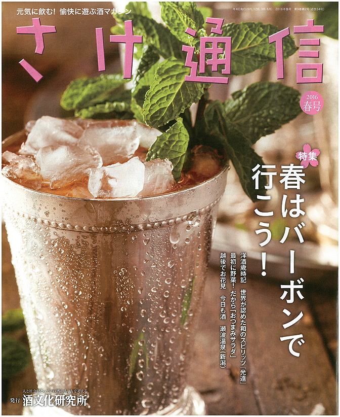 さけ通信2016春号表紙