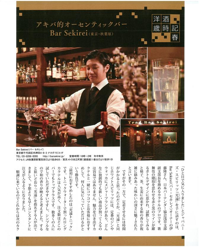 さけ通信2016年春号記事7ページ目