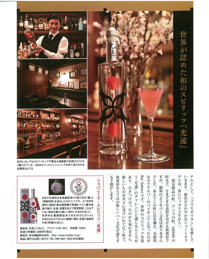さけ通信2016年春号記事8ページ目