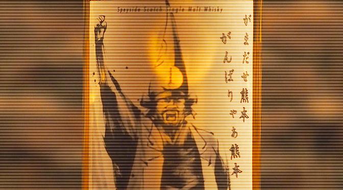 戦国武将 加藤清正 グレンアラヒー 22年 アイキャッチ