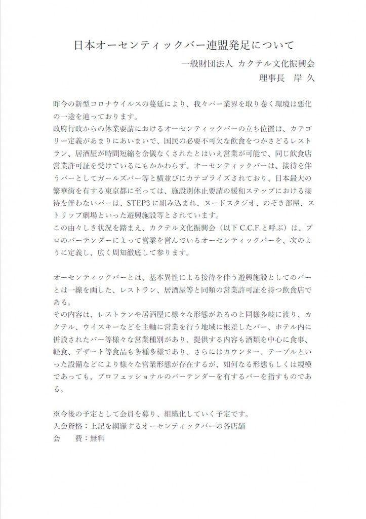 「日本オーセンティックバー連盟発足について」文書
